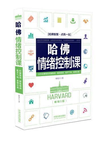 哈佛情绪控制课(畅销5版)