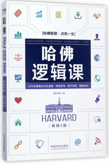哈佛逻辑课:畅销3版