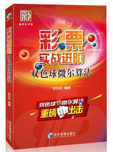 彩票实战进阶—双色球微尔算法(菠萝彩书系,双色球维尔算法重磅出击!)