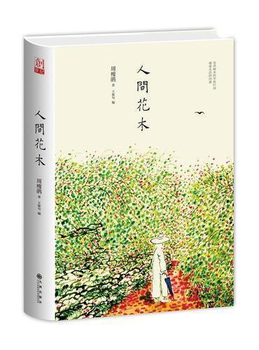 人间花木(附副册《盆栽趣味》)