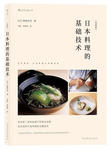 日本料理的基础技术(图解版)