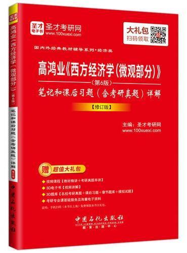 高鸿业《西方经济学(微观部分)》(第6版)笔记和课后习题(含考研真题)详解【修订版】