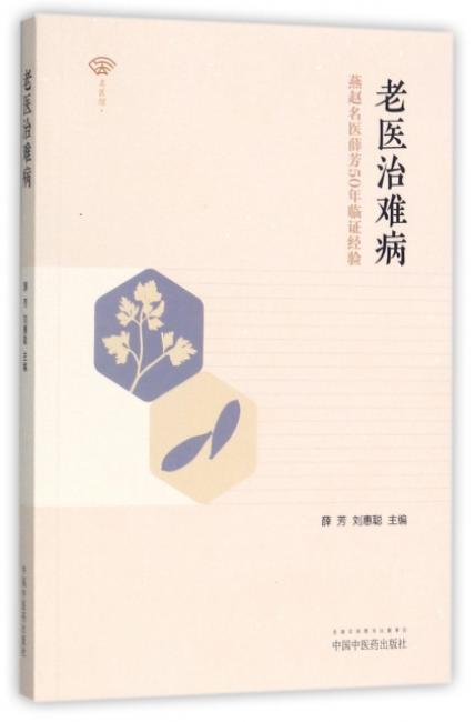 老医治难病——燕赵名医薛芳50年临证经验