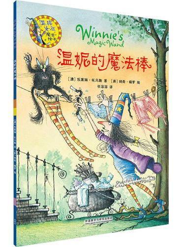 温妮的魔法棒(温妮女巫魔法绘本1)