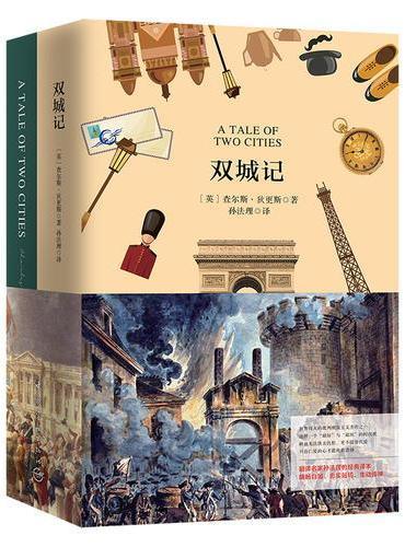 双城记 软精装 珍藏版(买中文版送英文版)