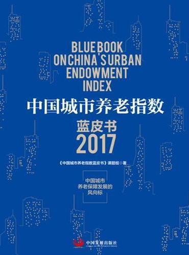 中国城市养老指数蓝皮书. 2017