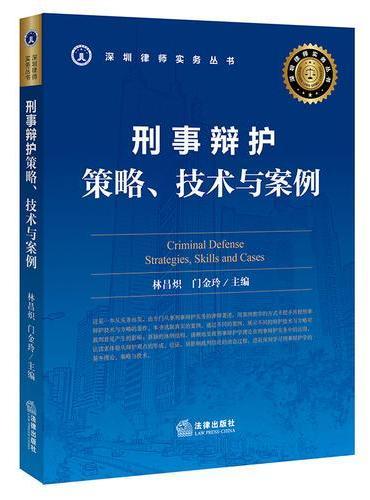 刑事辩护:策略、技术与案例