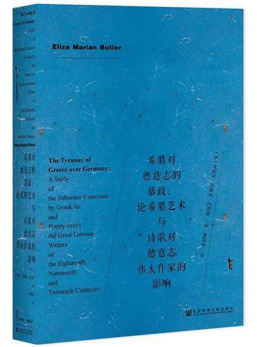 甲骨文丛书·希腊对德意志的暴政:论希腊艺术与诗歌对德意志伟大作家的影响