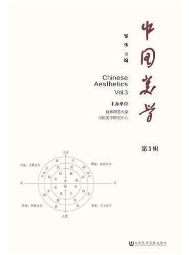 中国美学(第3辑)