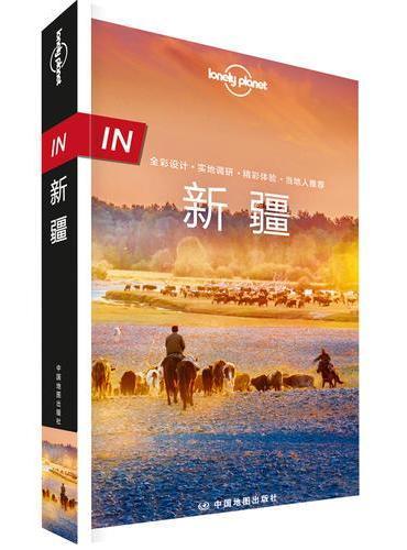孤独星球Lonely Planet旅行指南系列-IN·新疆