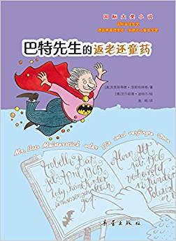 国际大奖小说--巴特先生的返老还童药