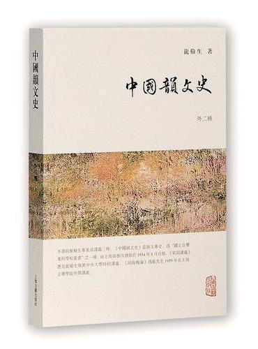 中国韵文史(外二种)
