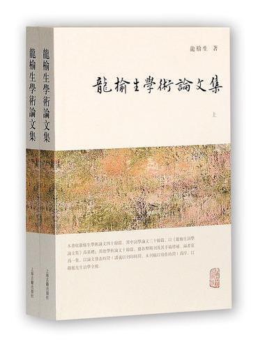 龙榆生学术论文集(全二册)