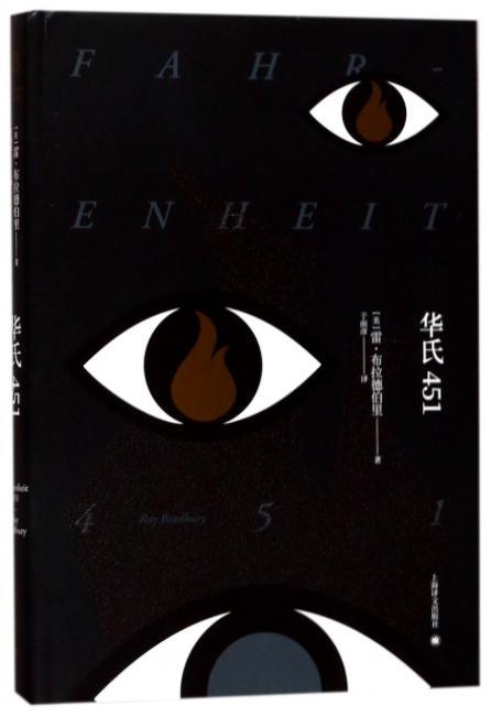华氏451(布拉德伯里逝世5周年精装纪念版)