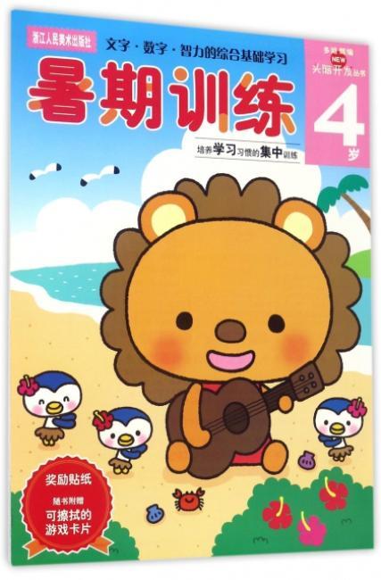 多湖辉新头脑开发丛书:暑期训练 4岁