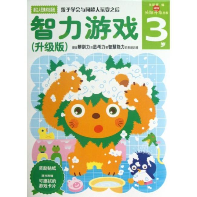 多湖辉新头脑开发丛书:智力游戏(升级版) 3岁