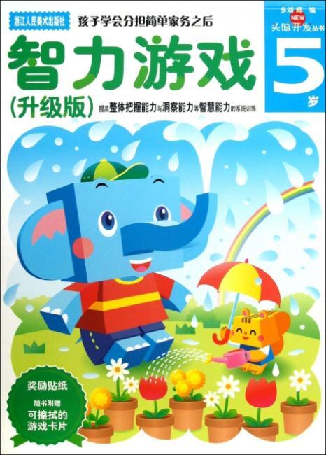 多湖辉新头脑开发丛书:智力游戏(升级版) 5岁