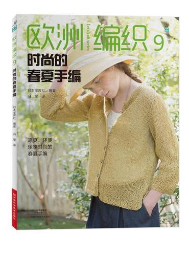欧洲编织.9,时尚的春夏手编