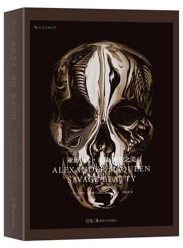 亚历山大·麦昆(精装收藏版):野性之美
