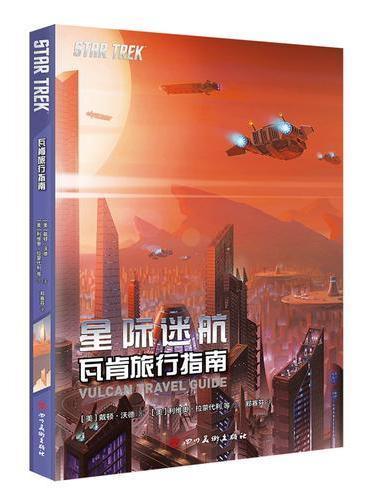 星际迷航:瓦肯旅行指南 老牌科幻经典 STARTREK 柯克船长 克林贡