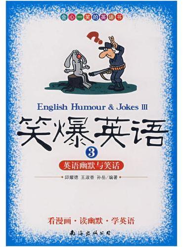 笑爆英语3:英语幽默与笑话(修订版)