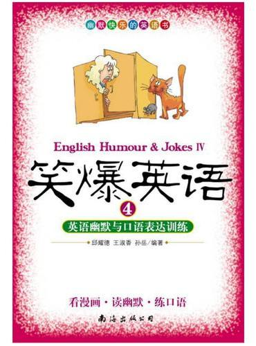 笑爆英语4:英语幽默与口语表达训练(修订版)