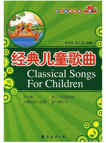 经典儿童歌曲(中文版)(修订版)
