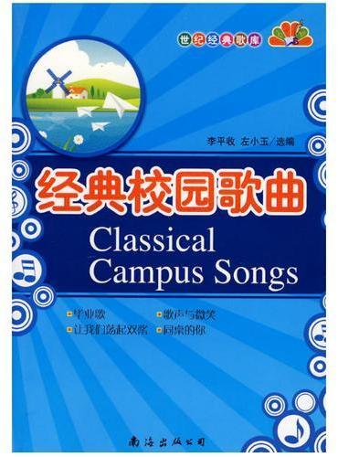 经典校园歌曲(中文版)(修订版)