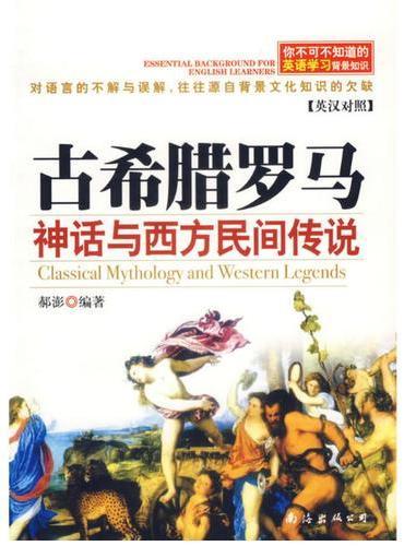 你不可不知道的英语学习背景知识:古希腊罗马神话与西方民间传说(英汉对照)(修订版)