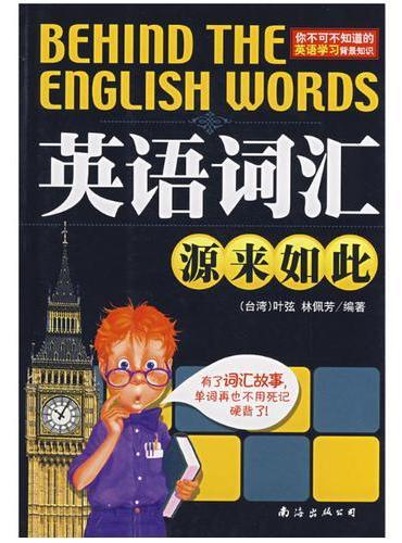 英语词汇源来如此(修订版)