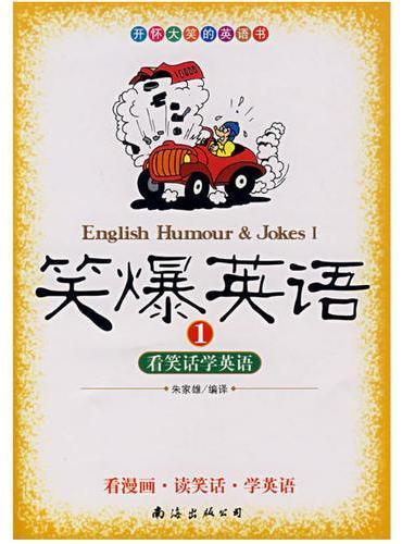 笑爆英语1:看笑话学英语(修订版)