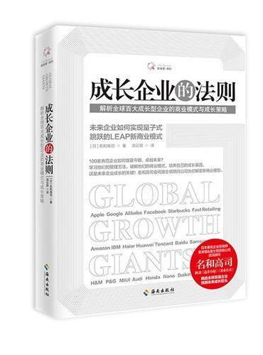 成长企业的法则