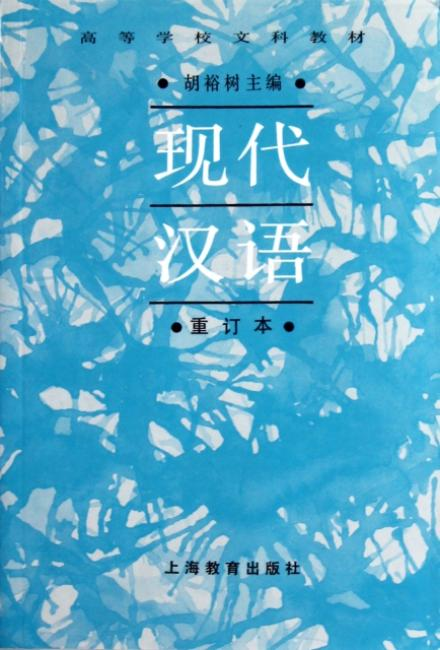 现代汉语(重订本)