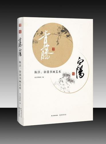 青藤白阳——陈淳、徐渭书画艺术