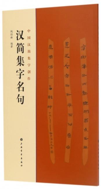 中国汉简集字创作·汉简集字名句