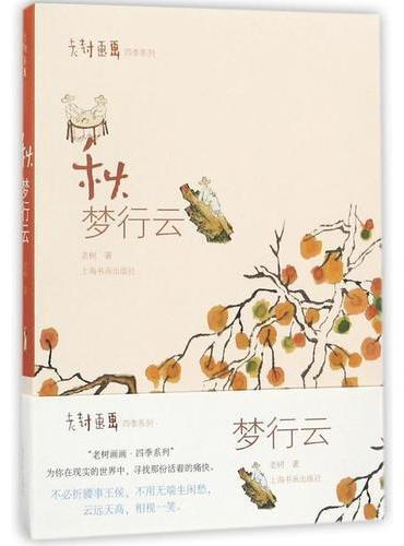 老树画画·四季系列·秋---梦行云