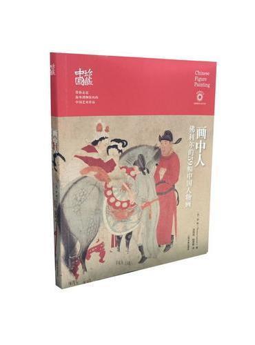 珍藏中国·画中人---佛利尔的59幅中国人物画