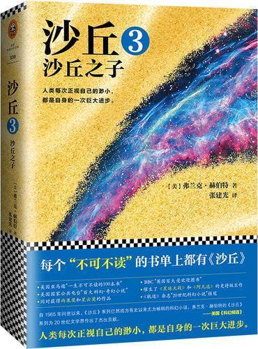 """沙丘3:沙丘之子(伟大的《沙丘》系列,每个""""不可不读""""的书单上都有《沙丘》!)"""