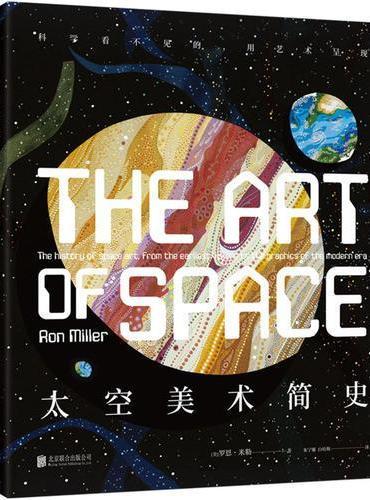 太空美术简史 : 科学看不见的,用艺术呈现