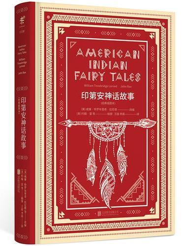 印第安神话故事(经典插图本)
