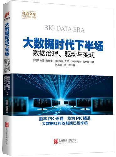 大数据时代下半场:数据治理、驱动与变现  奥森文库未来已来书系