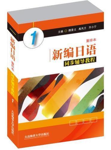 新编日语(重排本)同步辅导教程 1