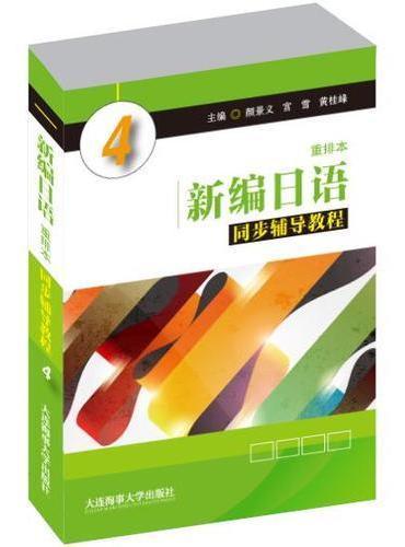 新编日语(重排本)同步辅导教程 4