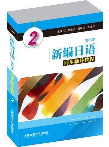 新编日语(重排本)同步辅导教程 2