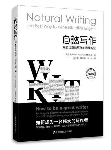 自然写作:用英语高效写作的最佳方法