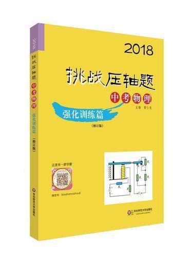 2018挑战压轴题·中考物理—强化训练篇(修订版)