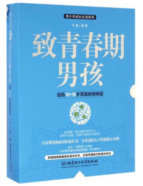 致青春期男孩(函套2册)