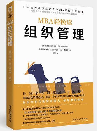 组织管理(MBA轻松读)