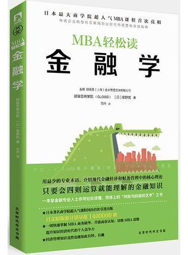 金融学(MBA轻松读)