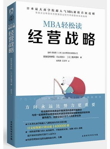 经营战略(MBA轻松读)